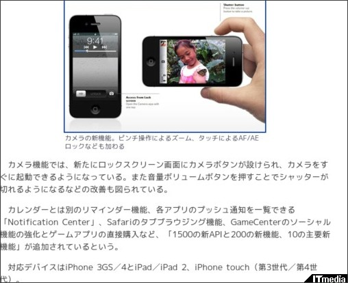 http://www.itmedia.co.jp/news/articles/1106/07/news020.html