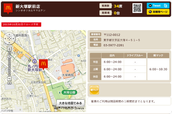 http://www.mcdonalds.co.jp/shop/map/map.php?strcode=13579