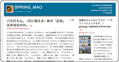 http://tweetedtimes.com/#/spring_mao