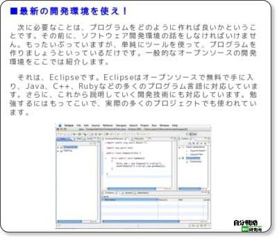 http://el.jibun.atmarkit.co.jp/yoshi/2008/10/it-89b3.html
