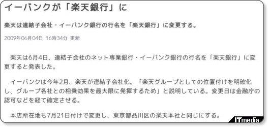 http://www.itmedia.co.jp/news/articles/0906/04/news066.html