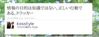 http://twitter.com/kosstyle/status/1217125205