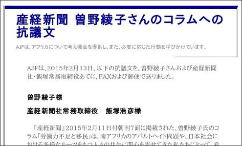 http://www.ajf.gr.jp/lang_ja/archives/sonoayako-sankei20150211.html