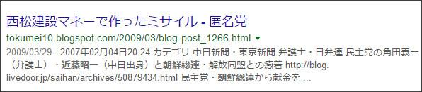 https://www.google.co.jp/#q=site:%2F%2Ftokumei10.blogspot.com+%E8%BF%91%E8%97%A4%E6%98%AD%E4%B8%80+%E6%9C%9D%E9%AE%AE%E7%B7%8F%E9%80%A3