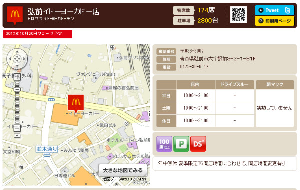 http://www.mcdonalds.co.jp/shop/map/map.php?strcode=02503
