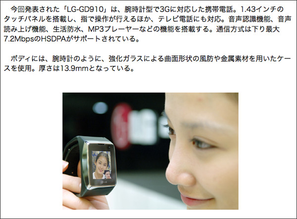 http://k-tai.impress.co.jp/cda/article/news_toppage/43425.html?ref=rss