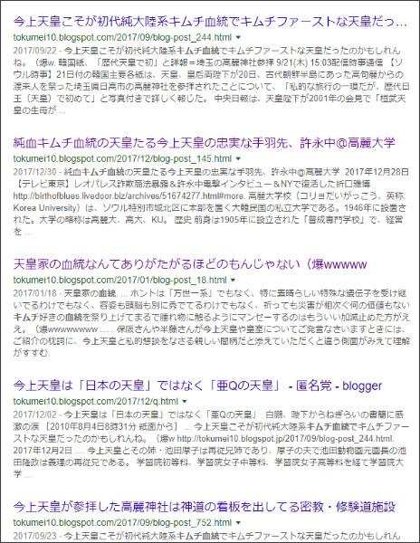 https://www.google.co.jp/search?ei=BgdaWoTINKG4jAP2oYPQDQ&q=site%3A%2F%2Ftokumei10.blogspot.com+%E4%BB%8A%E4%B8%8A%E3%80%80%E3%82%AD%E3%83%A0%E3%83%81%E8%A1%80%E7%B5%B1&oq=site%3A%2F%2Ftokumei10.blogspot.com+%E4%BB%8A%E4%B8%8A%E3%80%80%E3%82%AD%E3%83%A0%E3%83%81%E8%A1%80%E7%B5%B1&gs_l=psy-ab.3...3290.8195.0.8653.23.23.0.0.0.0.233.2975.0j14j3.17.0....0...1c.1j4.64.psy-ab..8.2.394...33i160k1.0.VbwVQxEe9Dw