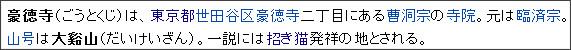 http://ja.wikipedia.org/wiki/%E8%B1%AA%E5%BE%B3%E5%AF%BA