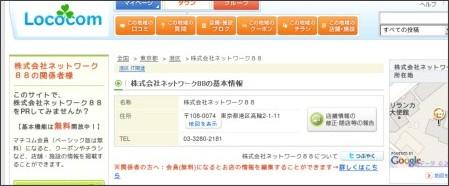 http://www.lococom.jp/tt/21331031355/
