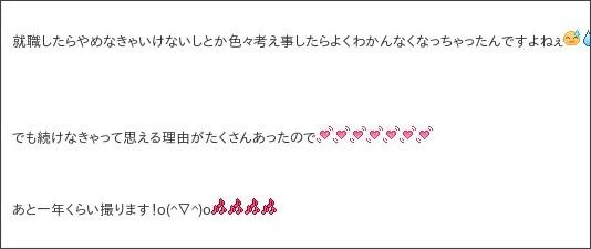 http://blog.livedoor.jp/honma_yuri/archives/28234896.html
