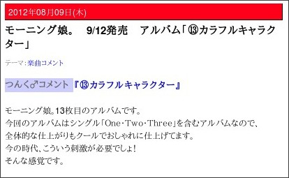 http://ameblo.jp/tsunku-blog/entry-11324126495.html