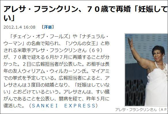 http://sankei.jp.msn.com/entertainments/news/120104/ent12010416110010-n1.htm