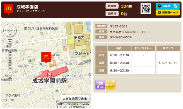 http://www.mcdonalds.co.jp/shop/map/map.php?strcode=13169