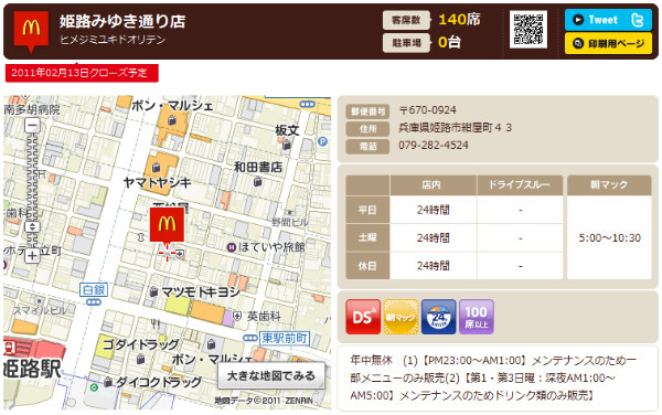 http://www.mcdonalds.co.jp/shop/map/map.php?strcode=28006