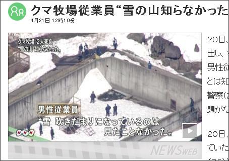 http://www3.nhk.or.jp/news/html/20120421/k10014614841000.html