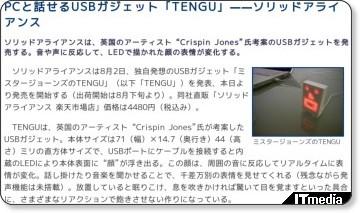 http://plusd.itmedia.co.jp/pcuser/articles/0708/02/news043.html