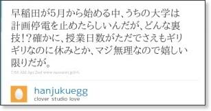 http://twitter.com/hanjukuegg/status/54210291080249344