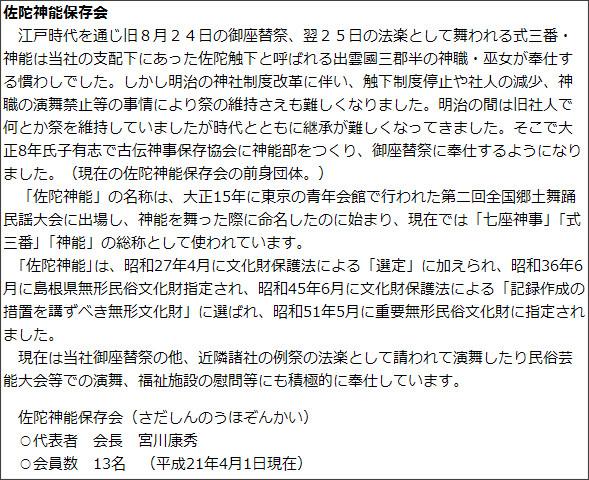 http://sadajinjya.jp/?m=wp&WID=4201