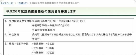 http://www.chonan-machi.jp/osirase/3864/