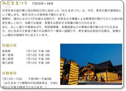http://www.yasukuni.or.jp/schedule/mitama.html