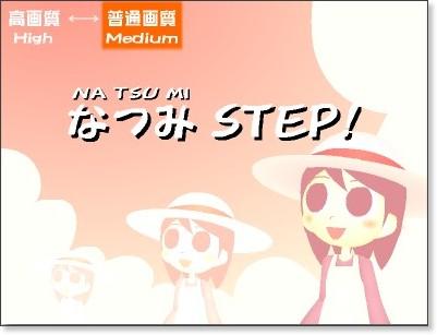 http://koshiandoh.com/flash-gallery01/natsumi-step/index.html