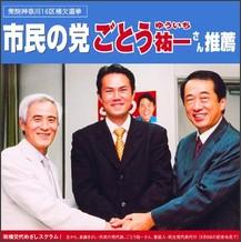 http://homepage2.nifty.com/hitomi-y/06gotou/06gotou.html