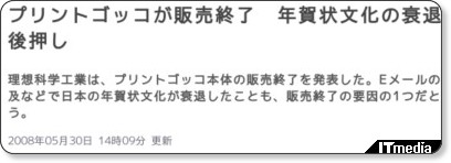 http://www.itmedia.co.jp/bizid/articles/0805/30/news048.html