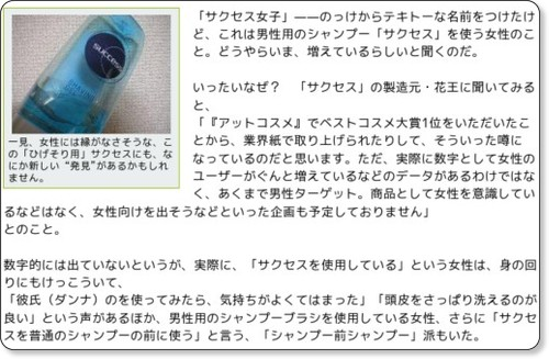 http://www.excite.co.jp/News/bit/E1221467735633.html