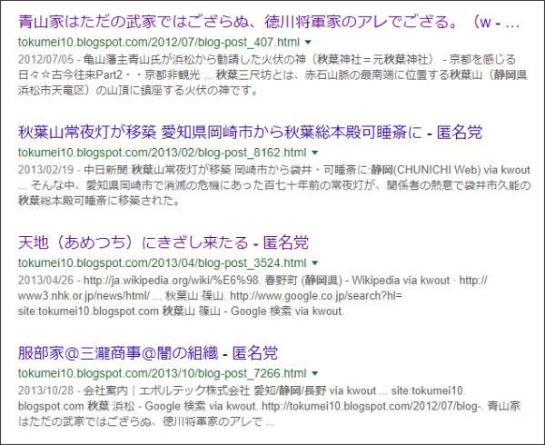 https://www.google.co.jp/search?ei=J6v0WtaPIKKWjQOl7pvoCA&q=site%3A%2F%2Ftokumei10.blogspot.com+%E9%9D%99%E5%B2%A1%E3%80%80%E7%A7%8B%E8%91%89&oq=site%3A%2F%2Ftokumei10.blogspot.com+%E9%9D%99%E5%B2%A1%E3%80%80%E7%A7%8B%E8%91%89&gs_l=psy-ab.3...0.0.1.155.0.0.0.0.0.0.0.0..0.0....0...1c..64.psy-ab..0.0.0....0.JsMe7Vx82BU