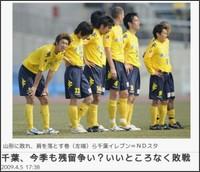 http://www.sanspo.com/soccer/photos/090405/sca0904051739015-p1.htm
