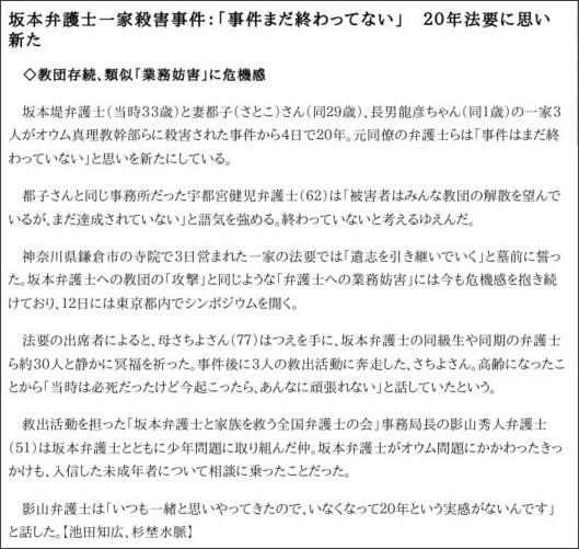 http://mainichi.jp/select/jiken/news/20091105ddm012040002000c.html