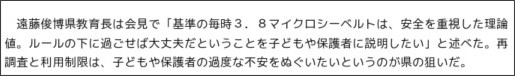 http://www.asahi.com/edu/news/TKY201104220278.html