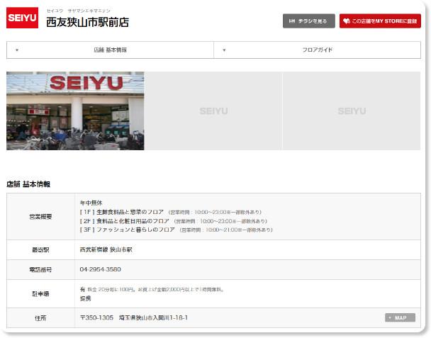 http://www.seiyu.co.jp/shop/%E8%A5%BF%E5%8F%8B%E7%8B%AD%E5%B1%B1%E5%B8%82%E9%A7%85%E5%89%8D%E5%BA%97