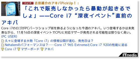 http://plusd.itmedia.co.jp/pcuser/articles/0811/15/news015.html