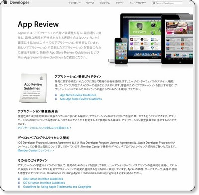 https://developer.apple.com/jp/appstore/guidelines.html