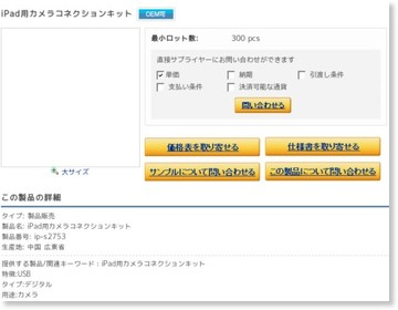 http://swei.cs.alibaba.co.jp/product/103345703.htm