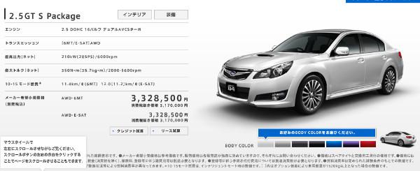 http://www.subaru.jp/legacy/b4/index2.html