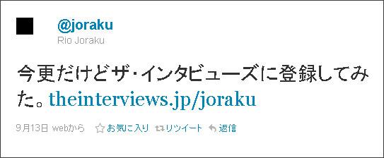 https://twitter.com/#!/joraku/status/113525521622642688