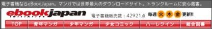 http://www.ebookjapan.jp/ebj/guide/beginner.asp