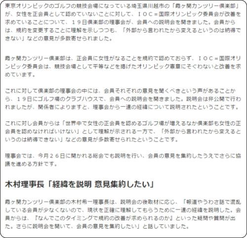 http://www3.nhk.or.jp/news/html/20170219/k10010882601000.html