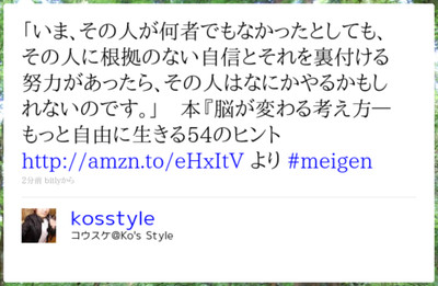 http://twitter.com/kosstyle/status/14643345716420608