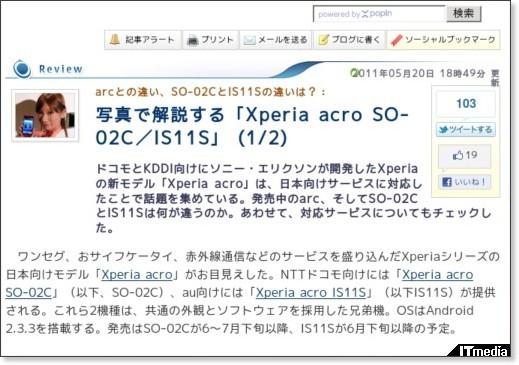 http://plusd.itmedia.co.jp/mobile/articles/1105/20/news095.html