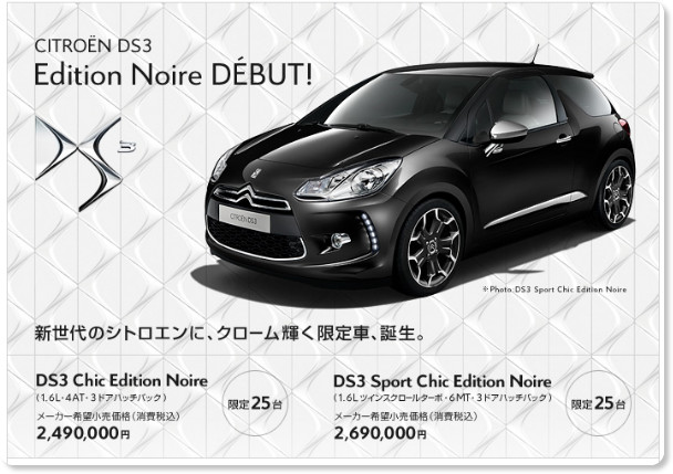 http://www.citroen.jp/news/2010/ds3editionnoire2010.html