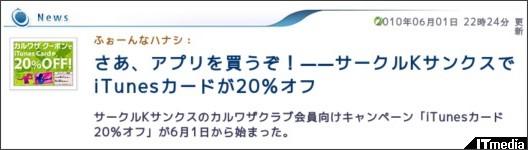 http://plusd.itmedia.co.jp/mobile/articles/1006/01/news093.html