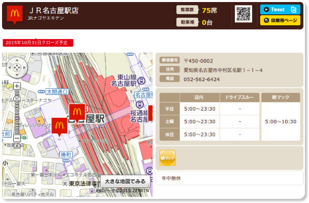 http://www.mcdonalds.co.jp/shop/map/map.php?strcode=23718