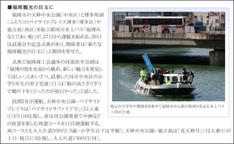 http://www.nishinippon.co.jp/nnp/item/233856