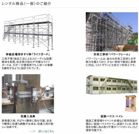 http://www.r-nishiken.co.jp/construction/construction03.html