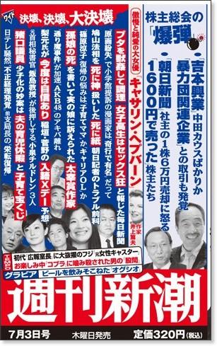 http://www.shinchosha.co.jp/magazines/nakaduri/337/