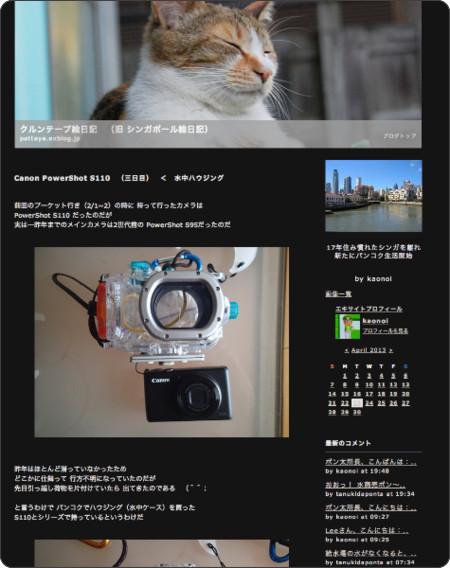 http://pattaya.exblog.jp/17446177