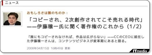http://www.itmedia.co.jp/news/articles/0804/15/news092.html